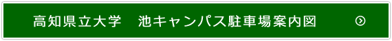 高知県立大学 池キャンパス駐車場案内図